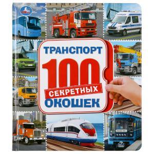 Энциклопедия  «Транспорт» 1+ Умка