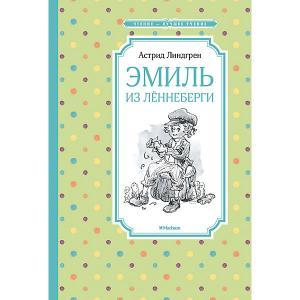 Эмиль из Лённеберги, А. Линдгрен Махаон
