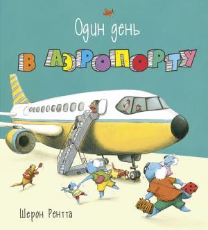 Книга  «Один день в аэропорту» 0+ Энас-Книга