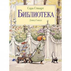 Книга Библиотека Поляндрия