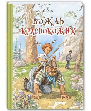 Вождь краснокожих: рассказы Энас-Книга