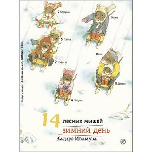 Сказка 14 лесных мышей. Зимний день, Ивамура К. Самокат