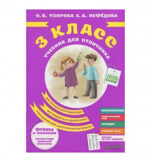 Учебное пособие , Учебники для отличников 7+ Clever