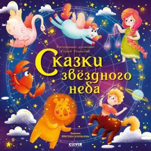 Сергей Р. Книга Сказки звёздного неба Clever