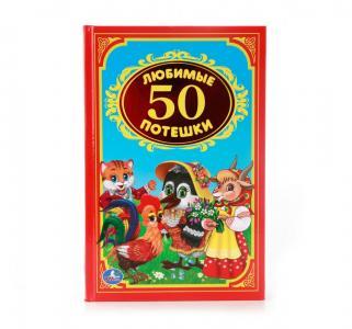 Книга  «50 любимых потешек детская классика (140х215 мм)» 0+ Умка