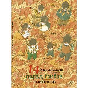 Сказка 14 лесных мышей. Парад грибов, Ивамура К. Самокат