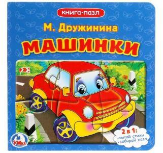 Книга-пазл  «Машинки (М. Дружинина)» 0+ Умка