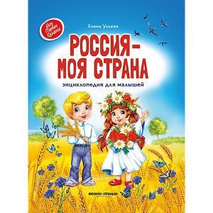 Энциклопедия для малышей Россия - моя страна Fenix