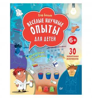 Книга познавательная  Весёлые научные опыты для детей. 30 увлекательных экспериментов в домашних условиях Питер