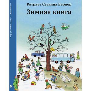 Книга-виммельбух Зимняя книга, Бернер Р.С. Самокат