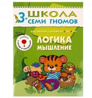 Книга развивающая Шсг «Логика мышление» 3+ Школа Семи Гномов