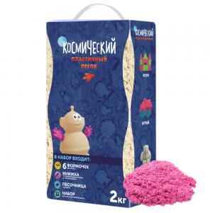 Набор для творчества  Песочница и формочки цвет: розовый 2 кг Космический песок