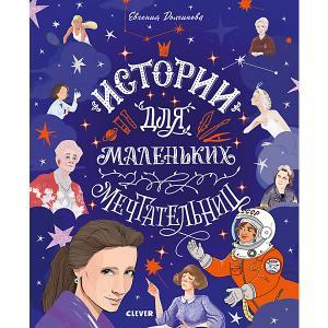 Книга Истории удивительных женщин. для маленьких мечтательниц, Долгинова Е. Clever