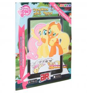 Живая раскраска  Мой маленький пони: Дружба – это чудо! 3D DEVAR kids