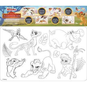 Защитный коврик-раскраска для стола  «Хранитель лев» Дисней Десятое Королевство
