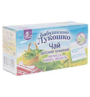 Чай  Успокаивающий, 20 г Бабушкино лукошко