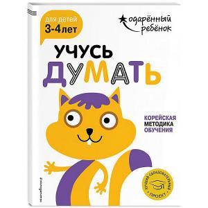 Развивающая книга Учусь думать для детей 3-4 лет, с наклейками Эксмо