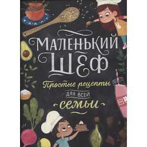 Кулинария Маленький шеф. Простые рецепты для всей семьи Манн, Иванов и Фербер