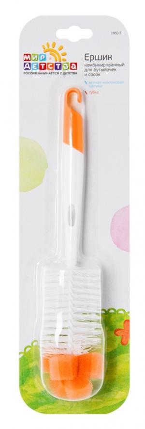 Ершик  комбинированный для бутылочек и сосок, цвет: оранжевый Мир Детства