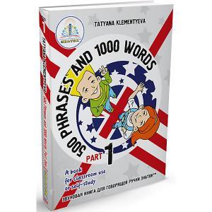 Комплект говорящих книг  Курс изучения английского языка 500 фраз и 1000 слов, 1 2 часть Знаток