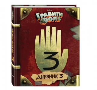 Книга  Дневник Гравити Фолз 12+ Эксмо