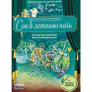 Концертная увертюра Сон в летнюю ночь, с диском Издательство Контэнт