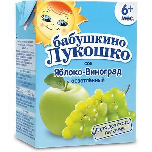 Сок  яблоко виноград осветлённый, с 6 мес, 200 мл х 18 шт Бабушкино Лукошко