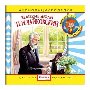 Аудиоэнциклопедия Великие люди, П.И. Чайковский, CD Детское издательство Елена