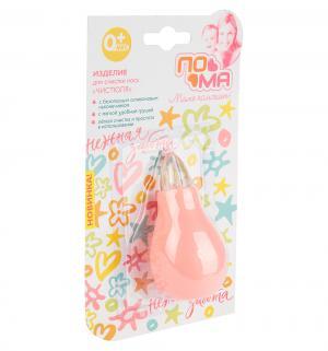 Аспиратор для очистки носа  Чистюля, цвет: розовый Пома