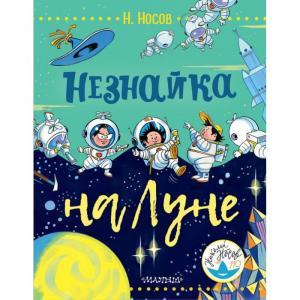 Книга Незнайка на Луне Издательство АСТ