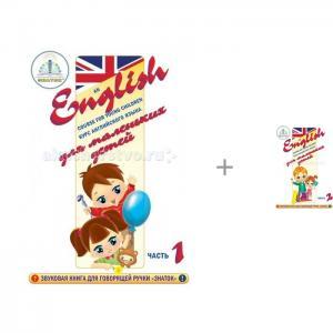 Курс английского языка для маленьких детей 2 части Знаток