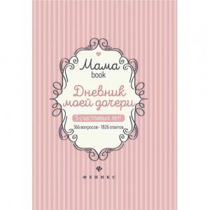 Книга  Мамаbook «Дневник моей дочери» 0+ Феникс