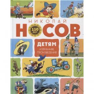 Книга Детям Избранные произведения Махаон