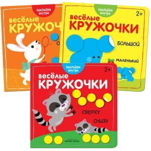Набор книг  «Веселые кружочки» 2+ Мозаика-Синтез