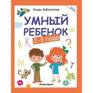 Детское пособие Умный ребенок 2-3 года Fenix