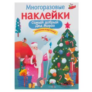Наклейки  Самый добрый Дед мороз Стрекоза