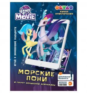Раскраска  Мой Маленький Пони в кино: Морские и секрет волшебной жемчужины DEVAR kids