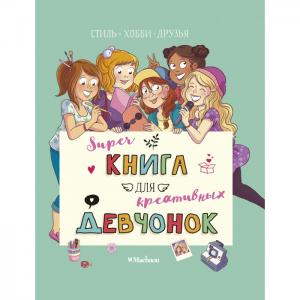 Супер книга для креативных девчонок Махаон