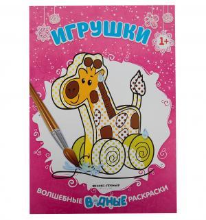 Книга-раскраска  Игрушки Феникс
