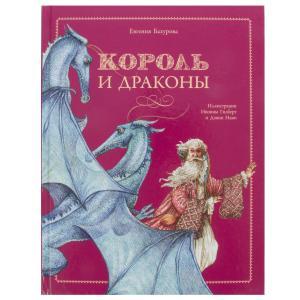 Книга  «Король и драконы» 0+ Стрекоза