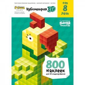 Реши-пиши Кубометрия 3D Банда Умников