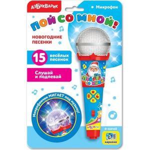 Микрофон  Пой со мной!! Новогодние песенки Азбукварик