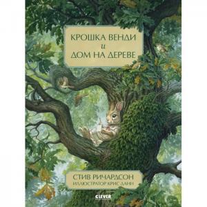 Книга С. Ричардсон Крошка Венди и дом на дереве Clever