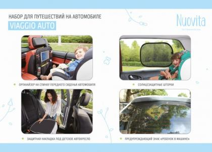 Набор для путешествий на автомобиле Viaggio auto Nuovita
