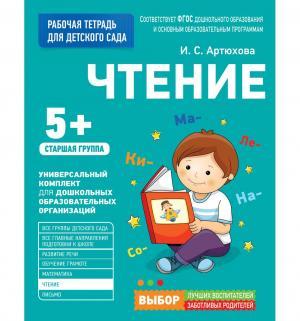 Книга  «Чтение. Старшая группа» 5+ Росмэн