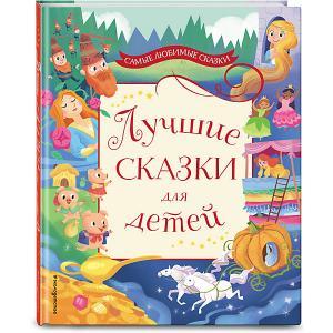 Сборник Самые любимые сказки Лучшие для детей Эксмо