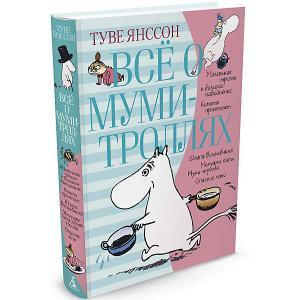 Сказки Всё о Муми-троллях, Книга 1 Махаон