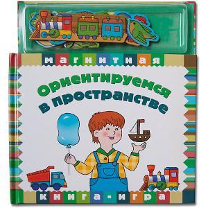 Первая книга малыша Магнитные книжки Ориентируемся в пространстве Новый формат