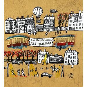 Стихи Два трамвая, Мандельштам О. Самокат