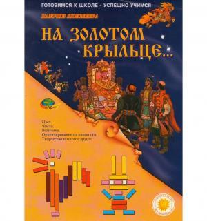 Развивающая игра  На золотом крыльце… набор игр к палочкам Кюизенера Корвет
